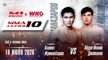 MMA Series 10: M-1 Online & WKG. Azamat of Jumanazarov against Abdul-Malik dzhamalova