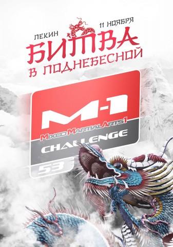 M-1 Challenge 53