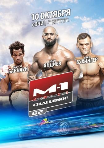 M-1 Challenge 62