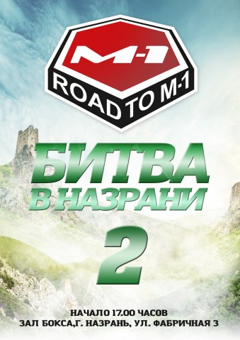 Road to M-1: Battle in Nazran 2