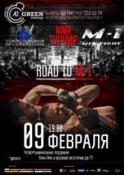 Road To M-1 Санкт-Петербург