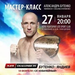 Мастер-класс чемпиона М-1 Александра Бутенко состоится 27 января (пятница) в клубе FightSpirit
