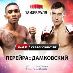 M-1 Challenge 74. Эриван Перейра против Артема Дамковского