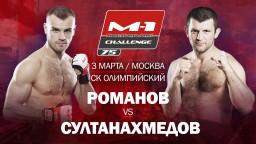 Сергей Романов: Бой с Магомедом Султанахмедовым станет самым сложным в моей карьере