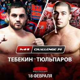 Фанаты ЦСКА и «Спартака» сразятся на турнире M-1 Challenge 74