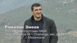 Рамазан Эмеев: В M-1 придумали действительно интересный проект