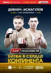 Дамир Исмагулов и Максим Дивнич будут биться за пояс чемпиона M-1 Challenge в легком весе в Оренбург