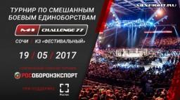 Рособоронэкспорт выступит генеральным спонсором турнира M-1 Challenge 77
