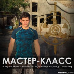 Мастер-класс от Мовсара Евлоева - 19 апреля, Назрань!