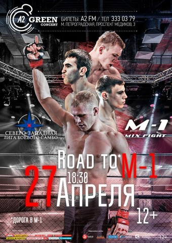 Road To M-1: Saint Petersburg 2