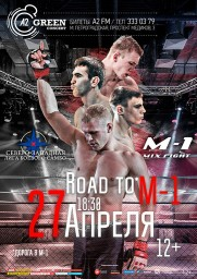 Состав участников Road To M-1 Санкт-Петербург