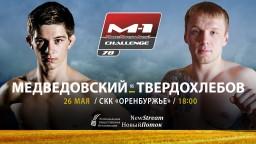 Бойцы из оренбургского клуба «Цеста» выступят на M-1 Challenge 78