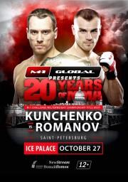 Сергей Романов будет биться с Алексеем Кунченко за пояс чемпиона M-1 Challenge