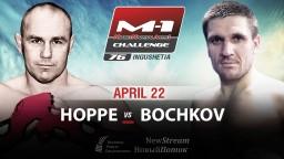 M-1 Challenge 76. Рене Хоппе против Ильи Бочкова