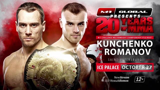 M-1 Challenge 84: Kunchenko vs Romanov, October 27, Saint-Petersburg