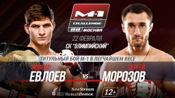 On February 22nd M-1 Challenge 88 will be held in Moscow!