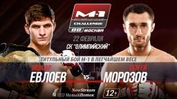 M-1 Challenge 88 пройдет в Москве. Два чемпионских боя возглавят турнир