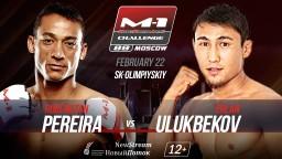 M-1 Challenge 88. Рубенилтон Перейра против Эрлана Улукбекова