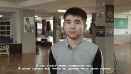 Арман Ашимов: Мне бы очень хотелось принести первый пояс чемпиона M-1 Challenge в Казахстан.