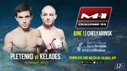 M-1 Challenge 93. Крис Келадес против Александра Плетенко