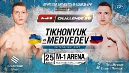 M-1 Challenge 96. Борис Медведев vs Дмитрий Тихонюк