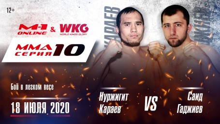 MMA Series 10: M-1 Online & WKG. Нуржигит Караев против Саида Гаджиева