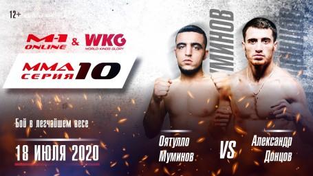 MMA Series 10: M-1 Online & WKG. Оятулло Муминов против Александра Донцова