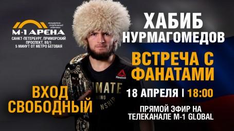 Хабиб Нурмагомедов встретится с фанатами в КСК «М-1 Арена»!