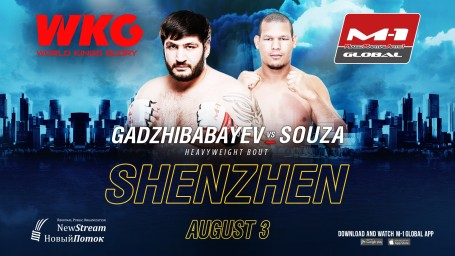 WKG & M-1 Challenge 103. Заур Гаджибабаев против Роджерса Соузы.