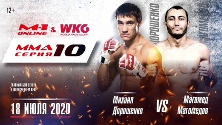 Tournament MMA Series 10: M-1 Online &WKG on July 18th