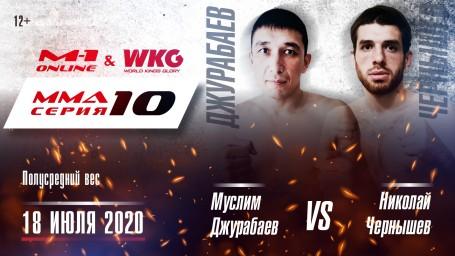 MMA Series 10: M-1 Online & WKG. Муслим Джурабаев против Николая Чернышева