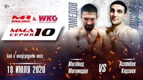 MMA Series 10: M-1 Online & WKG. Магомед Магомедов против Асланбека Кодзаева
