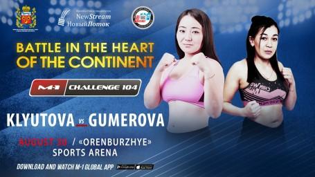 M-1 Challenge 104. Зарина Гумерова против Асии Клютовой