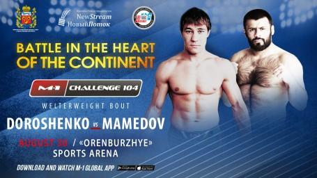 M-1 Challenge104. Михаил Дорошенко против Байрама Мамедова.