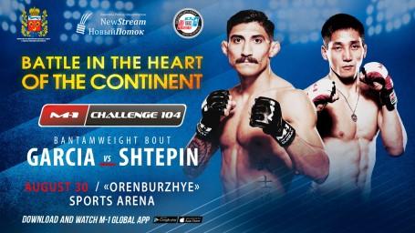 M-1 Challenge 104. Джордж Гарсия против Баира Штепина.