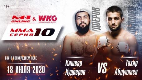 MMA Series 10: M-1 Online & WKG. Кишвар Худоеров против Тахира «Танк» Абдуллаева