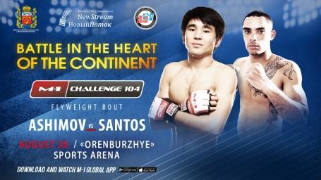 M-1 Challenge 104. Флавио Да Сильва Сантос против Армана Ашимова