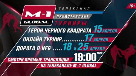 "TV channel ""M-1 Global"" is: Tournaments 15, 17, 18 and 25 April!"