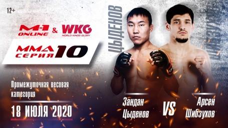 MMA Series 10: M-1 Online & WKG. Зандан Цыденов против Арсена Шибзухова