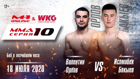MMA Series 10: M-1 Online & WKG. Исламбек Бакыев против Валентина Орлова