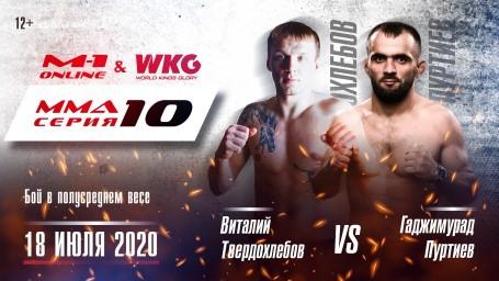 MMA Series 10: M-1 Online & WKG. Виталий Твердохлебов против Гаджимурада Пуртиева