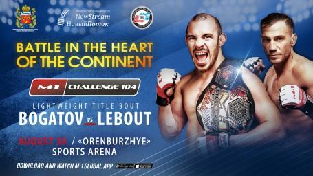 M-1 Challenge 104 пройдет 30 августа в Оренбурге!