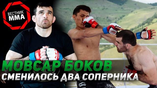 Мовсар Боков - Сменилось два соперника