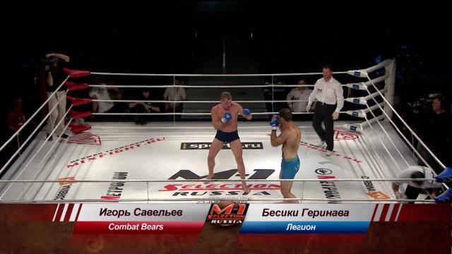 Игорь Савельев vs Бесики Геренава, M-1 Selection 2009 4