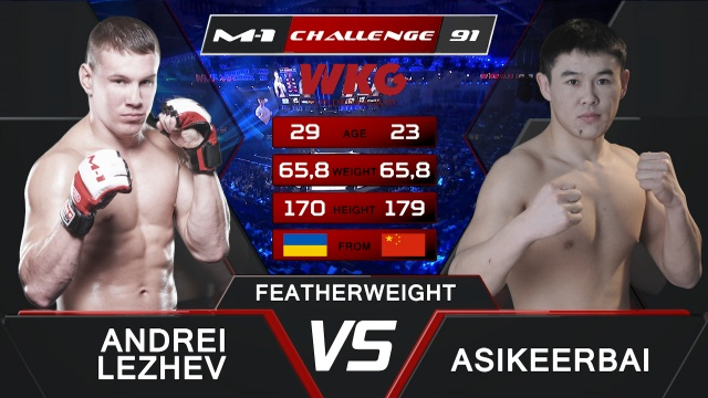 Андрей Лежнев vs Асикербай Джининсибиеке, M-1&WKG Challenge 91