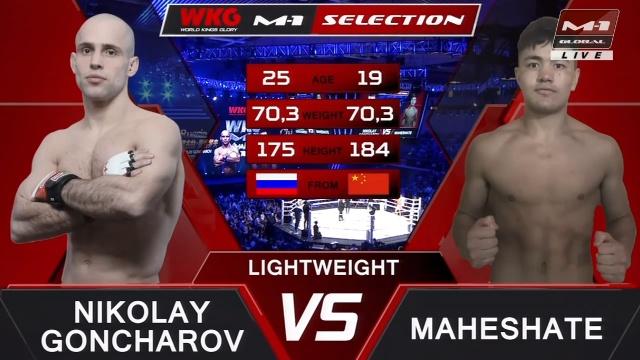 Николай Гончаров vs Махэшатэ, M-1 Challenge 103