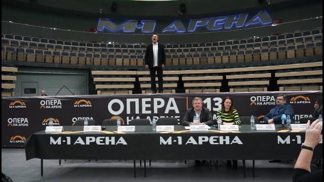 "Пресс-конференция перед гала-концертом ""Опера на арене"" 13 декабря, 19:00"