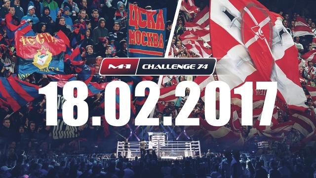 Противостояние непримиримых! От футбола до MMA. (ТРЕЙЛЕР 2017)