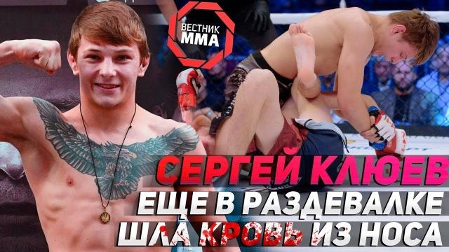 Сергей Клюев - Еще в раздевалке шла кровь из носа