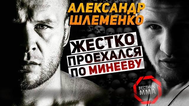 Александр Шлеменко - Проехался по Минееву